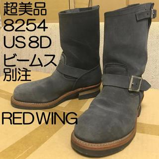 レッドウィング(REDWING)の超美品 ビームス別注品 RED WING 8254 8D エンジニアブーツ(ブーツ)