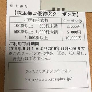クロスプラス  株主優待 3000円分(ショッピング)