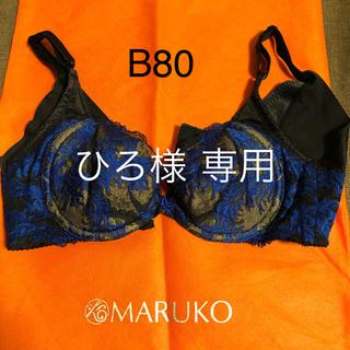 マルコ(MARUKO)のマルコショートブラ2セット(ブラ)