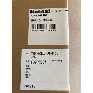 リンナイ(Rinnai)のリンナイ レンジフード スライド横幕板(その他)