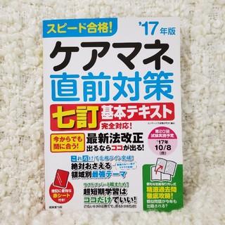 ☆ケアマネ 試験 対策本☆(資格/検定)