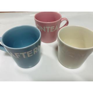 アフタヌーンティー(AfternoonTea)のアフタヌーンティー マグカップ セット(グラス/カップ)