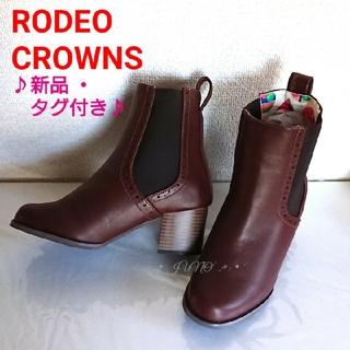 ロデオクラウンズ(RODEO CROWNS)のサイドゴア ブーツ♡RODEO CROWNS ロデオクラウンズ  新品 タグ付き(ブーツ)
