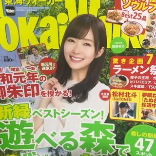 エイチケーティーフォーティーエイト(HKT48)の指原莉乃 切り抜き(女性タレント)