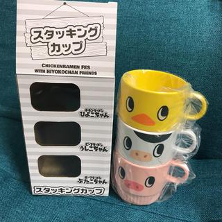 ニッシンショクヒン(日清食品)の【新品】チキンラーメン スタッキングカップ(食器)