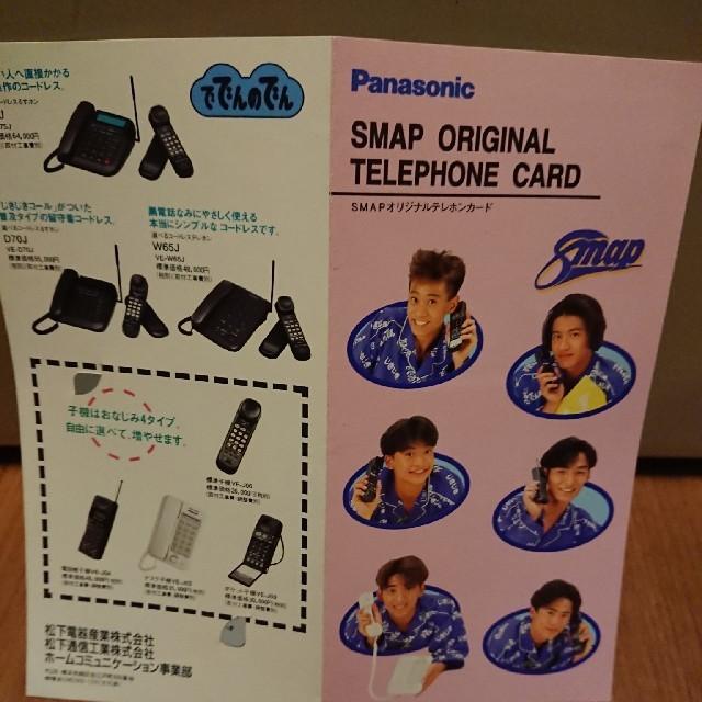 SMAP(スマップ)のSMAP テレカ エンタメ/ホビーのタレントグッズ(アイドルグッズ)の商品写真