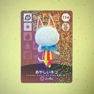 ニンテンドー3DS(ニンテンドー3DS)のとびだせどうぶつの森 amiiboカード sp あやしいネコ(カード)