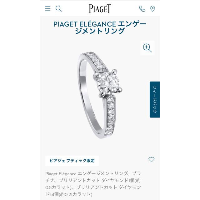 PIAGET(ピアジェ)の正規 Piaget ピアジェ ダイヤ リング  指輪 ジュエリー レディースのアクセサリー(リング(指輪))の商品写真