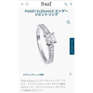 ピアジェ(PIAGET)の正規 Piaget ピアジェ ダイヤ リング  指輪 ジュエリー(リング(指輪))