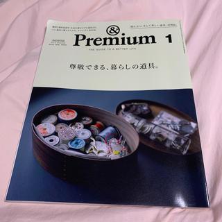マガジンハウス - & Premium (アンド プレミアム) 2019年 01月号