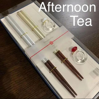 アフタヌーンティー(AfternoonTea)のAfternoon Tea  カトラリー 夫婦箸 & 指輪 の 箸置  セット(カトラリー/箸)