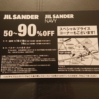 ジルサンダー(Jil Sander)のJILSANDER(ショッピング)