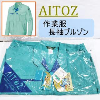 アイトス(AITOZ)の【 新品 未使用 】 作業服 AITOZ ( アイトス ) 長袖ブルゾン L(ブルゾン)