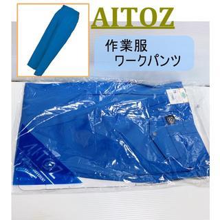 アイトス(AITOZ)の【 新品 未使用 】 作業服 AITOZ ( アイトス ) ワークパンツ 79(ワークパンツ/カーゴパンツ)