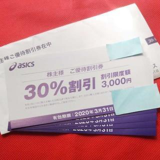アシックス(asics)の【非売品】アシックス30%割引券×2枚(ランニング/ジョギング)