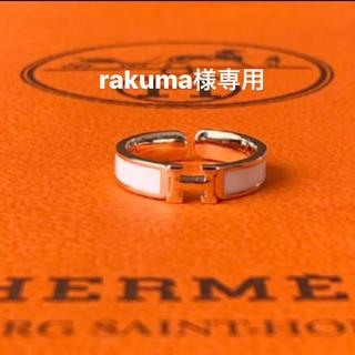 rakuma様専用(リング(指輪))
