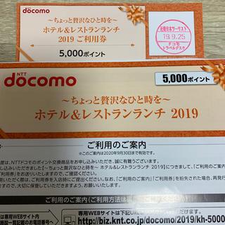 docomo レストラン券(レストラン/食事券)