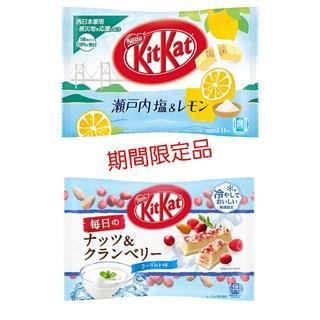 ネスレ(Nestle)の限定 キットカット 瀬戸内 塩&レモン、毎日のナッツ&クランベリー ヨーグルト(菓子/デザート)