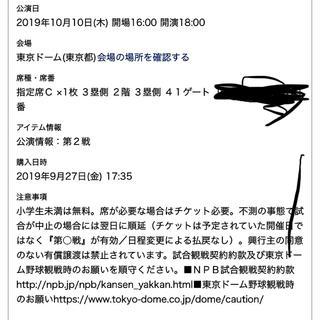 ヨミウリジャイアンツ(読売ジャイアンツ)のセリーグ クライマックスシリーズ ファイナルステージ 10月10日チケット1枚(野球)
