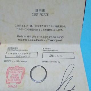 カルティエ(Cartier)の藤ヶ谷様専用カルティエプラチナリング(リング(指輪))
