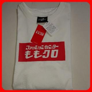 モモイロクローバーゼット(ももいろクローバーZ)のももクロ×しまむら★コラボTシャツ(白)XL(Tシャツ(半袖/袖なし))