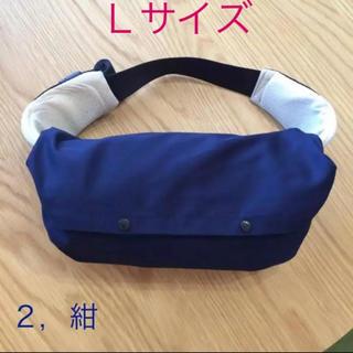 抱っこ紐カバー 紺 Lサイズ(外出用品)