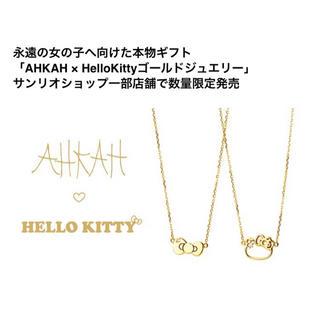 アーカー(AHKAH)のAHKAH アーカー ハローキティ コラボ ネックレス K18(ネックレス)