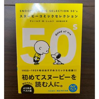 スヌーピー(SNOOPY)のスヌーピーコミックセレクション50's チャールズ・M・シュルツ(その他)