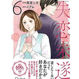 高宮ニカ イアム 失恋未遂(6) 新刊