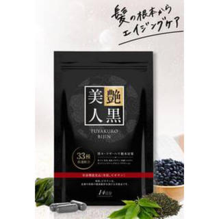 艶黒美人 14日分(ヘアケア)