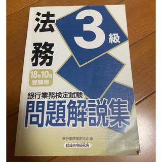 銀行業務検定 法務3級(資格/検定)