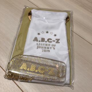 エービーシーズィー(A.B.C.-Z)のA.B.C-Z スターコーム 新品未開封(アイドルグッズ)