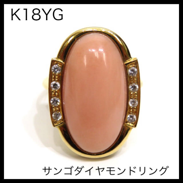 K18YG 18金イエローゴールド サンゴ ダイヤモンドリング 約15号 珊瑚 レディースのアクセサリー(リング(指輪))の商品写真