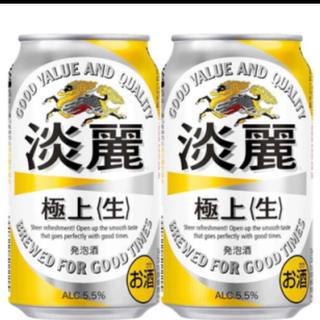 キリン 淡麗(ビール)