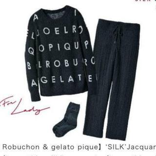 ジェラートピケ(gelato pique)のJoel Robuchon & gelato pique (新品未使用完売品)(スウェット)