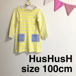ハッシュアッシュ(HusHush)のHusHusH☆100cm ワンピース 長袖 ボーダー イエロー 女の子 95(ワンピース)