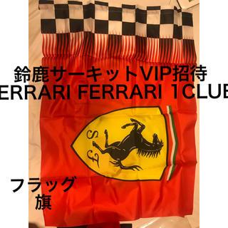 フェラーリ(Ferrari)の鈴鹿サーキットVIP招待FERRARI FORMULA 1 CLUB フラッグ旗(その他)