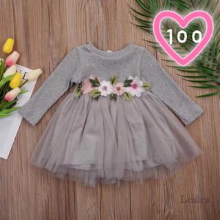 お花の刺繍 チュール リブ ワンピース グレー サイズ100 長袖(ワンピース)