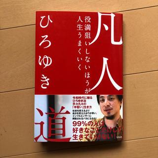 タカラジマシャ(宝島社)の凡人道(人文/社会)