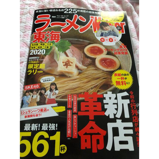 角川書店(カドカワショテン)のラーメンWalker東海2020 雑誌 エンタメ/ホビーの雑誌(料理/グルメ)の商品写真