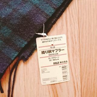 ムジルシリョウヒン(MUJI (無印良品))の新品 タグ付き 無印良品 マフラー 羊毛 ウール(マフラー/ショール)