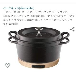バーミキュラ(Vermicular)の新品 未使用 バーミキュラ オーブンポットラウンド 18cm トリベット付き(鍋/フライパン)