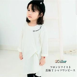 フロントツイスト長袖Tシャツワンピース(ワンピース)