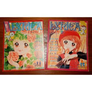 サンリオ(サンリオ)のサンリオ LYRICA 〜リリカ〜 創刊号と第2号(漫画雑誌)