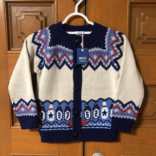 ブリーズ(BREEZE)の新品タグ付き BREEZE セーター サイズ110(ニット)