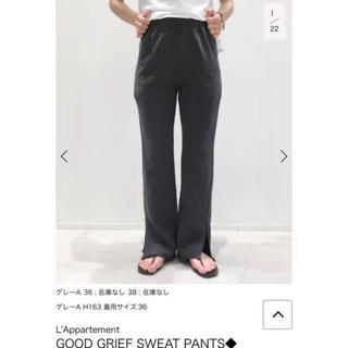 アパルトモンドゥーズィエムクラス(L'Appartement DEUXIEME CLASSE)のGOOD GRIEF SWEAT PANTS (カジュアルパンツ)