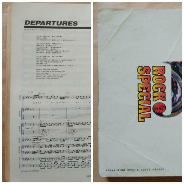 バンドスコア J. ROCK SPECIAL 1996 楽器のスコア/楽譜(ポピュラー)の商品写真