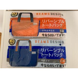 BEAMS - 【新品未使用】1個、青、BEAMS DESIGN リバーシブルトートバッグ