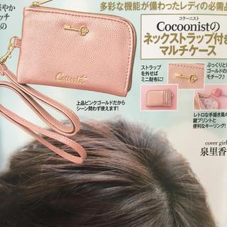 コクーニスト(Cocoonist)の美人百花付録(その他)