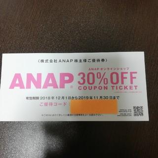 アナップ(ANAP)のANAP 30%OFFチケット(ショッピング)